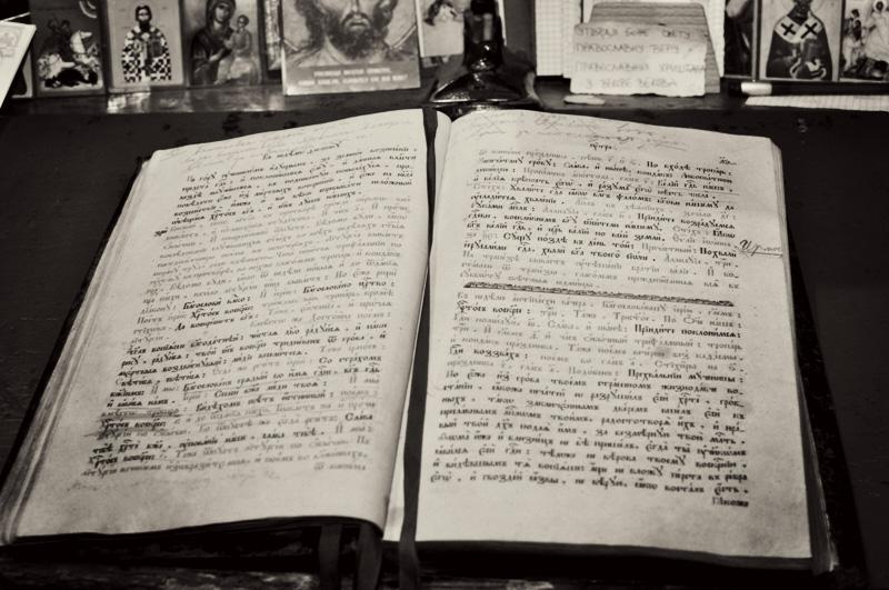 Utvrdi, Boze, svetu pravoslavnu veru pravoslavnih hriscana u vekove vekova...