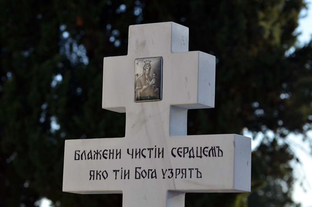 Крст - The Cross