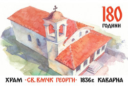 Timothey  180 years St. George&#039s Church, Kavarna, Bulgaria  2016-07-11 10:17:37