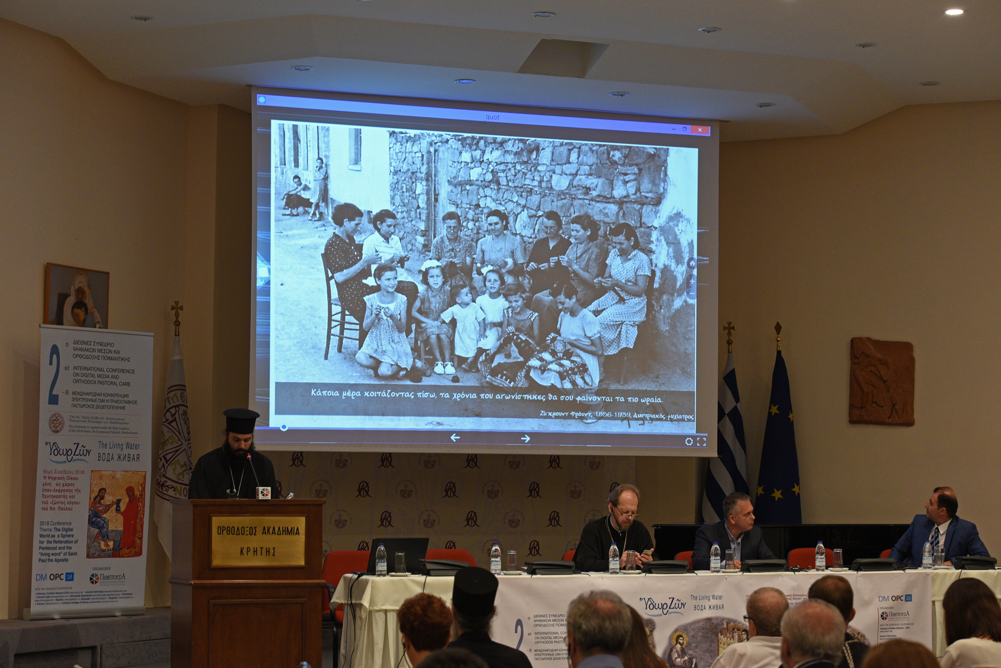 2nd International Conference on Digital Media and Orthodox Pastoral Care