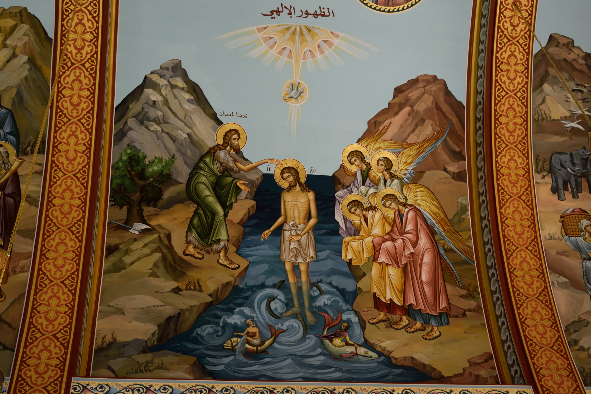 Theophany fresco - the Most Holy Theotokos monastery in Beirut