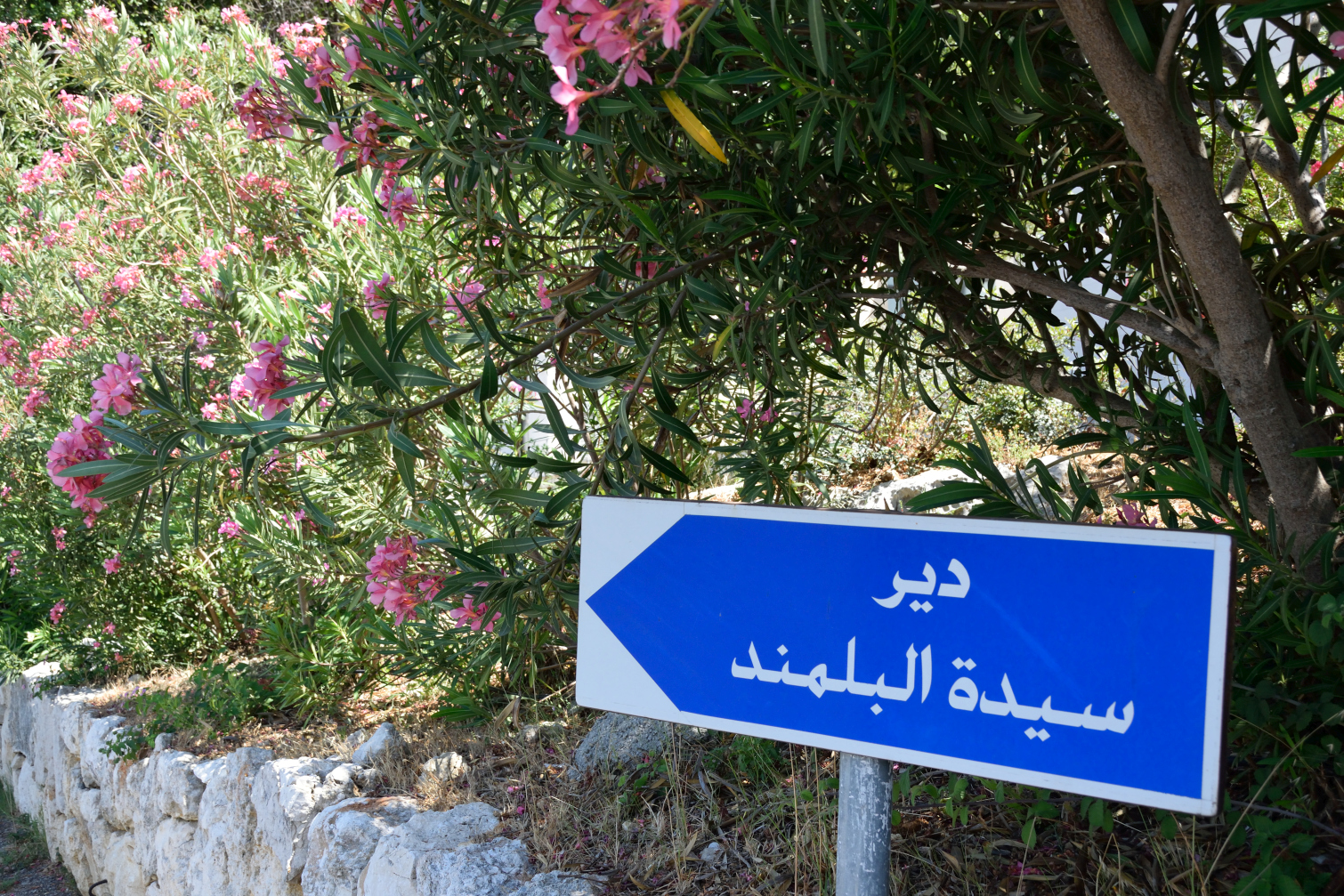 Sign to the Balamand monastery
